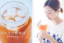 正宗老北京酸梅汤[颖涵的快厨房]的做法