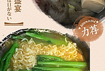 日式海鲜味增汤的做法