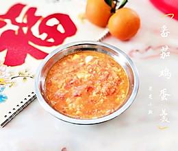 #新年开运菜,好事自然来#酸酸甜甜番茄鸡蛋羹的做法