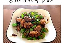 舌尖上的牛肉-黑椒雪花牛肉粒的做法