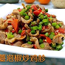 冬季里,来一盘热辣的蒜薹泡椒炒鸡胗吧!