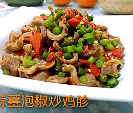 冬季里,来一盘热辣的蒜薹泡椒炒鸡胗吧!的做法