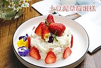 #321沙拉日#土豆泥草莓蛋糕春日轻食有颜有料的做法