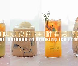 又热又困的夏天,4款自制咖啡冰饮拯救你!的做法