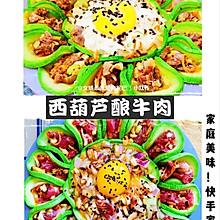 高蛋白西葫芦酿牛肉