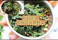 超下饭!青椒豆米煮野菜#美食视频挑战赛#的做法