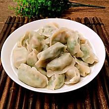 韭菜海肠饺子