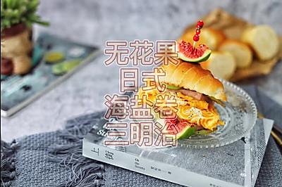 太简单了吧!无花果日式海盐卷三明治