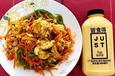 胡萝卜炒美国植物蛋的新美味