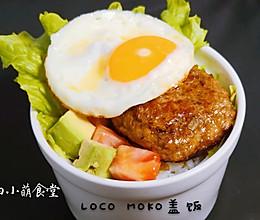 Loco Moco夏威夷汉堡排盖饭——《食戟之灵》复刻之十的做法