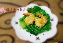 黄金蝴蝶虾(面包糠,油炸虾)的做法