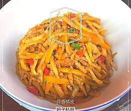 香辣橘皮的做法