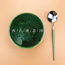 减肥汤 意式菠菜汤
