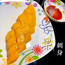 #520,美食撩动TA的心!#酱油芒果