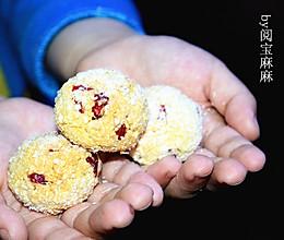 蔓越莓椰蓉球#莓汁莓味#的做法