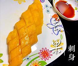 #520,美食撩动TA的心!#酱油芒果的做法