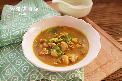 咖喱鸡肉汤#咖喱蒙太奇#
