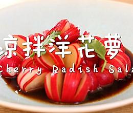 凉拌洋花萝卜—迷迭香的做法