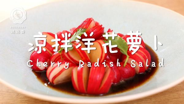 凉拌洋花萝卜—迷迭香