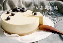 牛奶慕斯蛋糕~用冰箱就可以做的蛋糕的做法