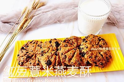 红豆薏米燕麦酥