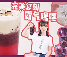 奈雪网红新爆款——最好喝的葡萄奶盖饮品!的做法