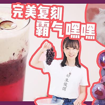 奈雪网红新爆款——最好喝的葡萄奶盖饮品!