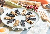 宝宝辅食-芝麻紫薯脆片的做法
