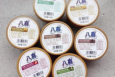 自制冰淇淋(毫无难度版)