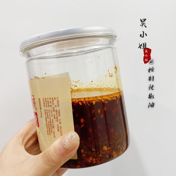 超简单自制辣椒油️的做法