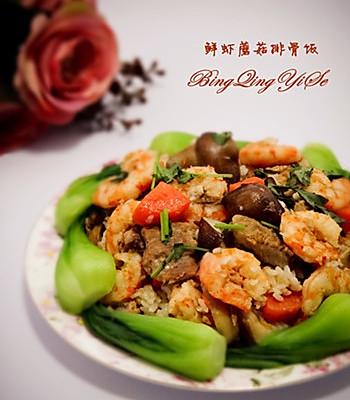鲜虾蘑菇排骨饭