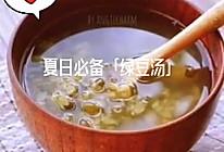 #夏日撩人滋味#「绿豆汤」的做法