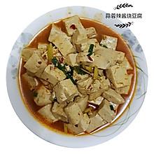 蒜蓉香辣酱烧豆腐