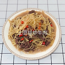 土豆丝炒牛肉