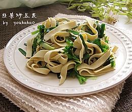 韭菜炒豆皮的做法