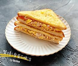 蟹棒滑蛋三明治的做法