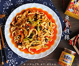 家常菜丨鱼香肉丝【懒人快手版】#餐桌上的春日限定#的做法