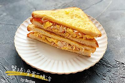 蟹棒滑蛋三明治