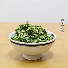 春天乡野的味道(一)咖喱荠菜糙米饭(素食无油)