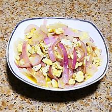 紫洋葱炒鸡蛋
