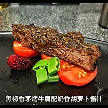 黑椒香茅烤牛肩配奶香胡萝卜酱汁