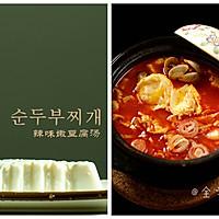 【韩国美食】—辣味嫩豆腐汤的做法图解6