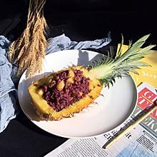 酸甜五谷菠萝饭#春季食材大比拼#