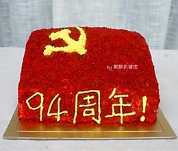 红丝绒【94周年建党蛋糕】的做法