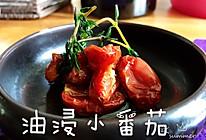 油浸小番茄的做法