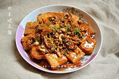 肉末烧豆腐