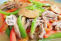 松茸烩牛柳 牛佤松茸食谱的做法
