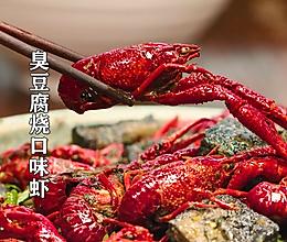 """#肉食主义狂欢#臭豆腐口味虾,湖南特色二合一,真有""""味道""""的做法"""