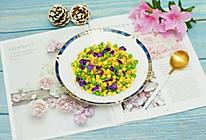 创意菜–紫甘蓝松仁玉米的做法