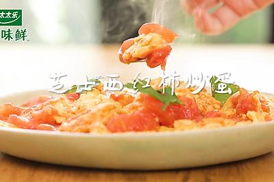芝士番茄炒蛋